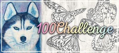 100チャレンジ