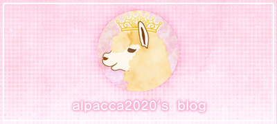 alpacca2020'a blog(アメブロ)